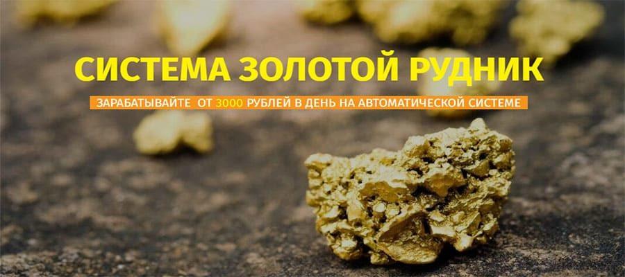 golden-rudnik