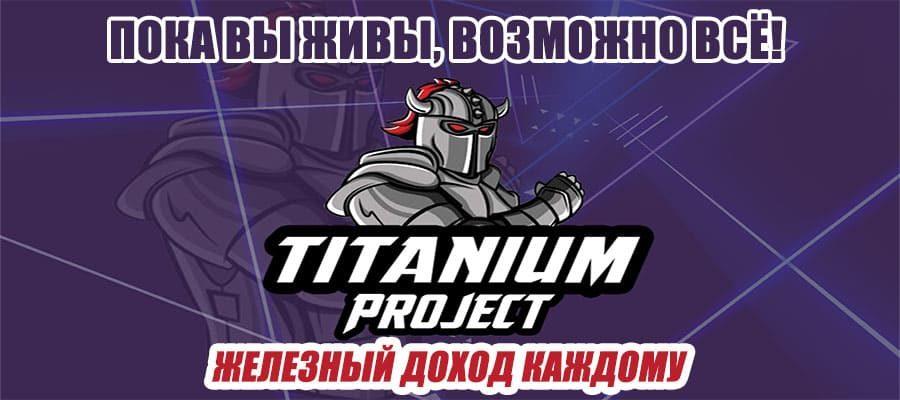 Проект TITANIUM
