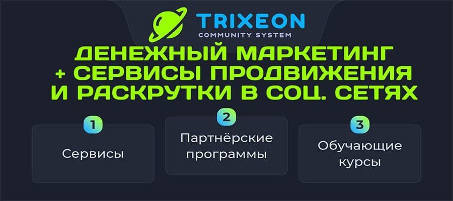 Проект Trixeon
