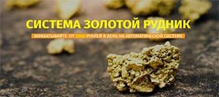 2.gold-rudnik