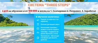 5.three-steps