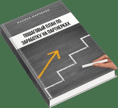 free-master-partnerskih-prodaj-book