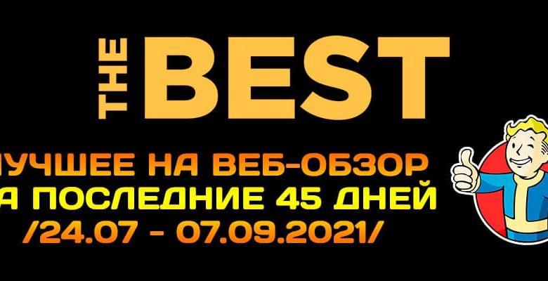 web-obzor-best-07.09