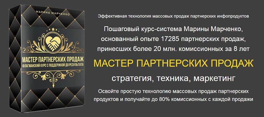 Мастер партнерских продаж. Пошаговый курс Марины Марченко