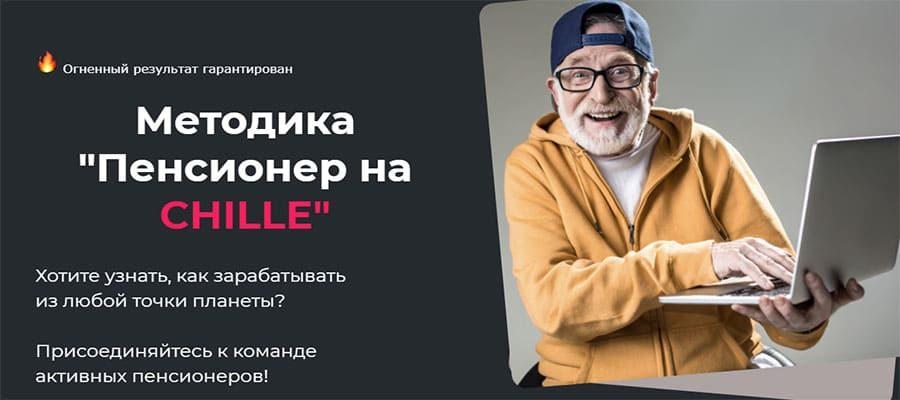 Методика Пенсионер на CHILLE