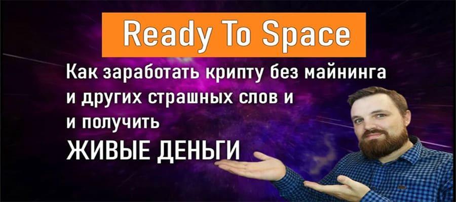 READY TO SPACE 40$-60$ в день на КРИПТЕ