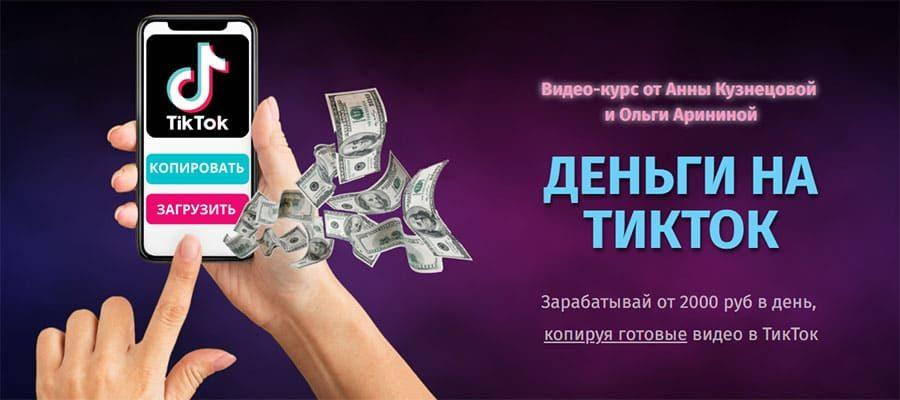 Деньги на ТикТок