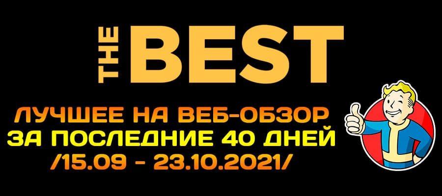 web-obzor-best-23.10
