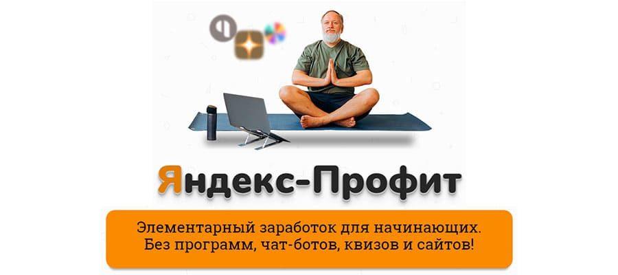 Яндекс-профит